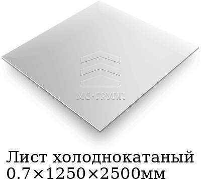 Лист холоднокатаный 0.7×1250×2500мм, марка AISI 430 (12Х17)