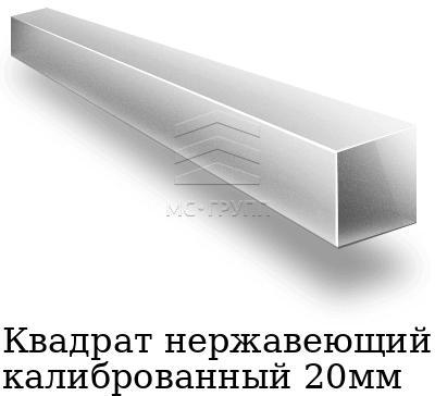 Квадрат стальной 20мм калиброванный нержавеющий