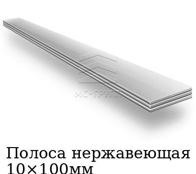 Полоса нержавеющая 10×100мм, марка AISI 304 (08Х18Н10)