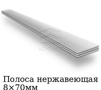 Полоса нержавеющая 8×70мм, марка AISI 304 (08Х18Н10)