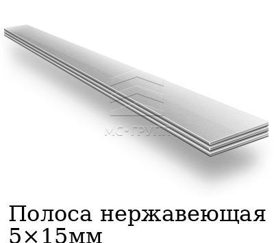 Полоса нержавеющая 5×15мм, марка AISI 304 (08Х18Н10)