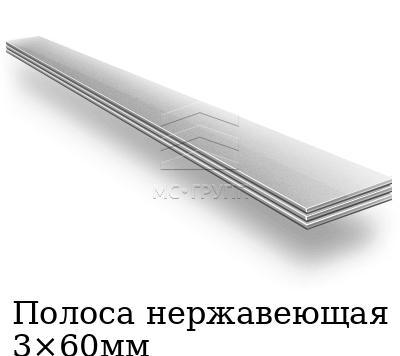 Полоса нержавеющая 3×60мм, марка AISI 304 (08Х18Н10)