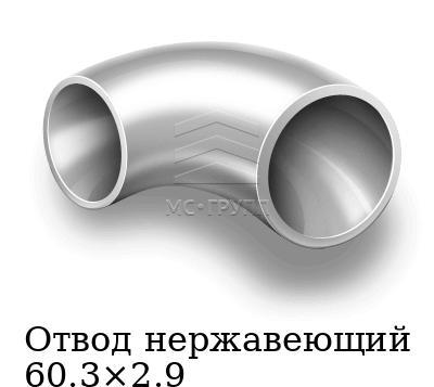 Отвод нержавеющий 60.3×2.9, марка 12Х18Н10Т