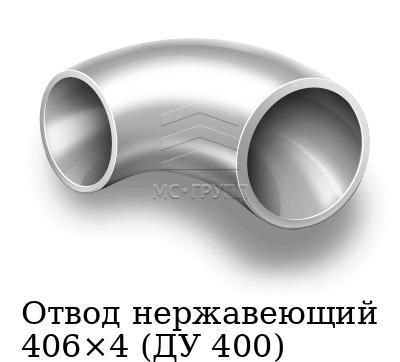 Отвод нержавеющий 406×4 (ДУ 400), марка AISI 316