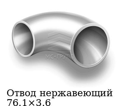 Отвод нержавеющий 76.1×3.6, марка AISI 304