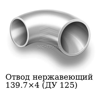 Отвод нержавеющий 139.7×4 (ДУ 125), марка AISI 316