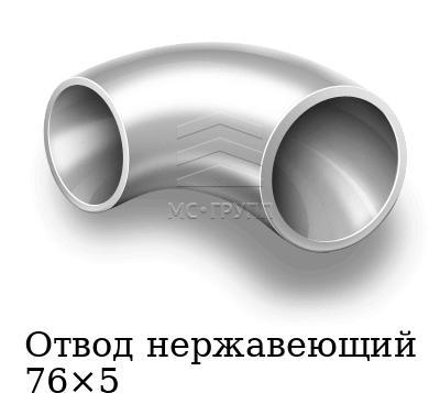 Отвод нержавеющий 76×5, марка 12Х18Н10Т