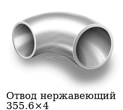Отвод нержавеющий 355.6×4, марка AISI 316