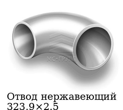 Отвод нержавеющий 323.9×2.5, марка AISI 304