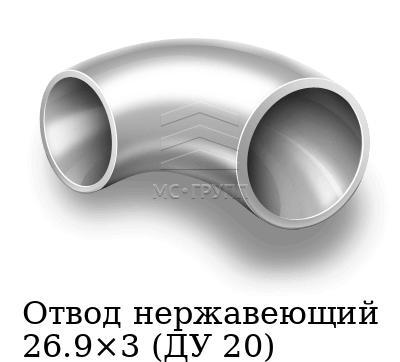 Отвод нержавеющий 26.9×3 (ДУ 20), марка AISI 316