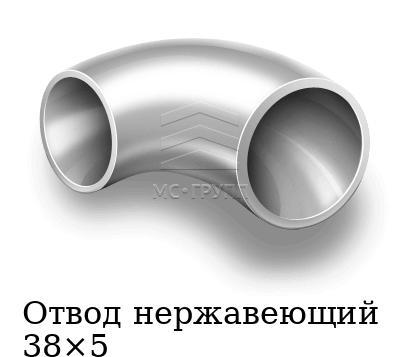 Отвод нержавеющий 38×5, марка 12Х18Н10Т