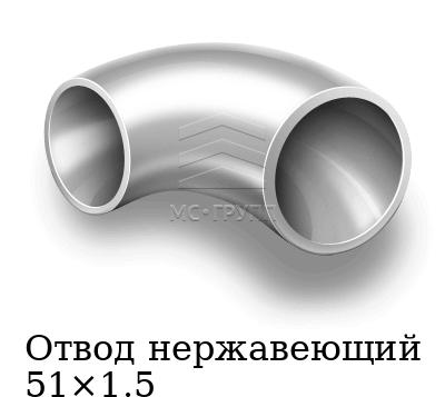 Отвод нержавеющий 51×1.5, марка AISI 304