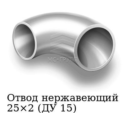 Отвод нержавеющий 25×2 (ДУ 15), марка AISI 316