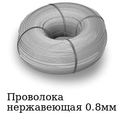 Проволока нержавеющая 0.8мм, марка AISI 304 (08Х18Н10)