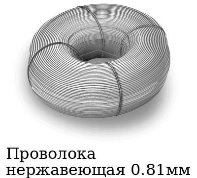 Проволока нержавеющая 0.81мм, марка AISI 321 (12Х18Н10Т)