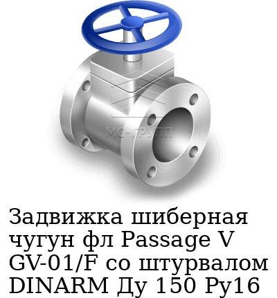 Задвижка шиберная чугун фл Passage V GV-01/F со штурвалом DINARM Ду 150 Ру16