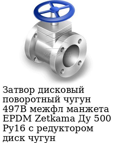Затвор дисковый поворотный чугун 497B межфл манжета EPDM Zetkama Ду 500 Ру16 с редуктором диск чугун