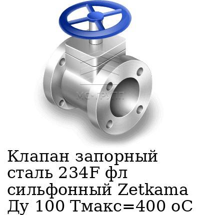 Клапан запорный сталь 234F фл сильфонный Zetkama Ду 100 Тмакс=400 оС