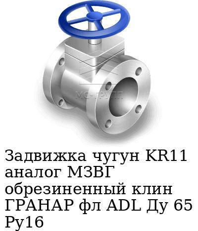 Задвижка чугун KR11 аналог МЗВГ обрезиненный клин ГРАНАР фл ADL Ду 65 Ру16