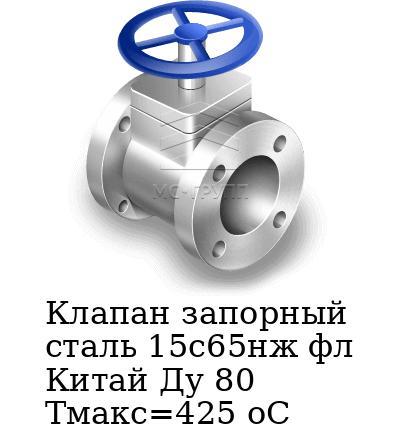 Клапан запорный сталь 15с65нж фл Китай Ду 80 Тмакс=425 оС