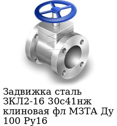 Задвижка сталь ЗКЛ2-16 30с41нж клиновая фл МЗТА Ду 100 Ру16