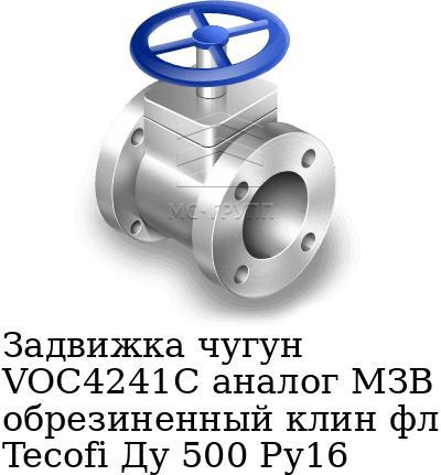 Задвижка чугун VOC4241C аналог МЗВ обрезиненный клин фл Tecofi Ду 500 Ру16