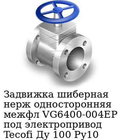 Задвижка шиберная нерж односторонняя межфл VG6400-004EP под электропривод Tecofi Ду 100 Ру10