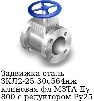 Задвижка сталь ЗКЛ2-25 30с564нж клиновая фл МЗТА Ду 800 с редуктором Ру25