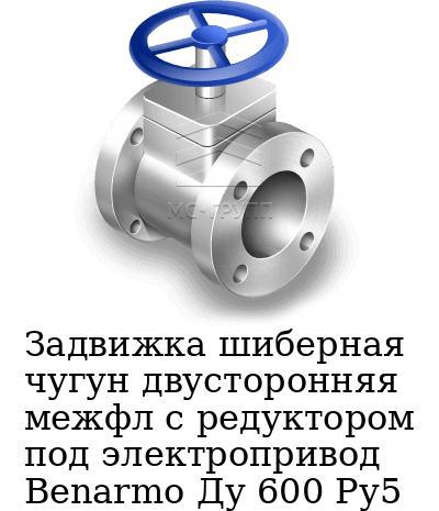 Задвижка шиберная чугун двусторонняя межфл с редуктором под электропривод Benarmo Ду 600 Ру5