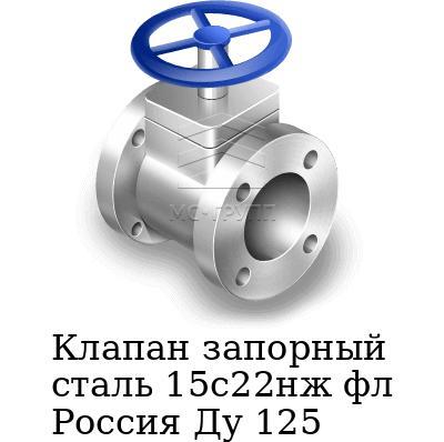Клапан запорный сталь 15с22нж фл Россия Ду 125