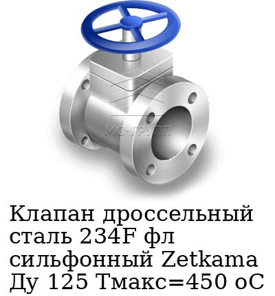 Клапан дроссельный сталь 234F фл сильфонный Zetkama Ду 125 Тмакс=450 оС