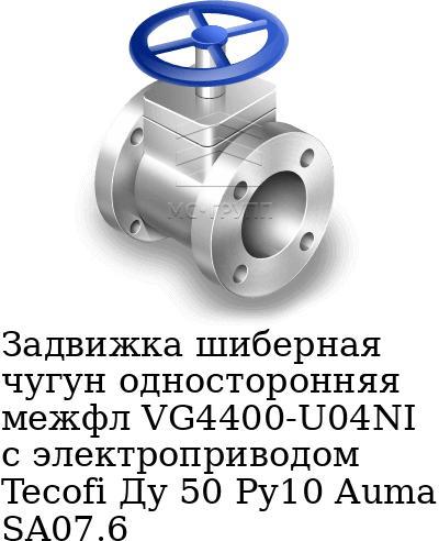 Задвижка шиберная чугун односторонняя межфл VG4400-U04NI с электроприводом Tecofi Ду 50 Ру10 Auma SA07.6