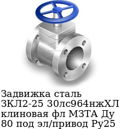 Задвижка сталь ЗКЛ2-25 30лс964нжХЛ клиновая фл МЗТА Ду 80 под эл/привод Ру25