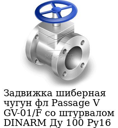 Задвижка шиберная чугун фл Passage V GV-01/F со штурвалом DINARM Ду 100 Ру16