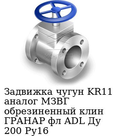 Задвижка чугун KR11 аналог МЗВГ обрезиненный клин ГРАНАР фл ADL Ду 200 Ру16