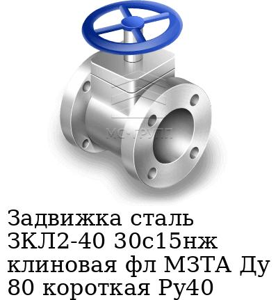 Задвижка сталь ЗКЛ2-40 30с15нж клиновая фл МЗТА Ду 80 короткая Ру40