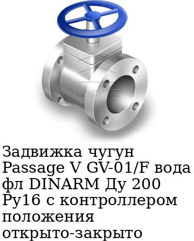 Задвижка чугун Passage V GV-01/F вода фл DINARM Ду 200 Ру16 с контроллером положения открыто-закрыто