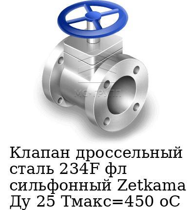 Клапан дроссельный сталь 234F фл сильфонный Zetkama Ду 25 Тмакс=450 оС