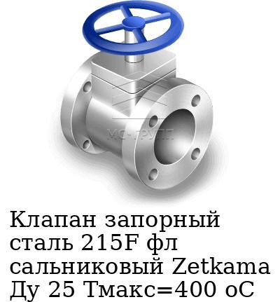 Клапан запорный сталь 215F фл сальниковый Zetkama Ду 25 Тмакс=400 оС