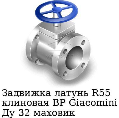 Задвижка латунь R55 клиновая ВР Giacomini Ду 32 маховик