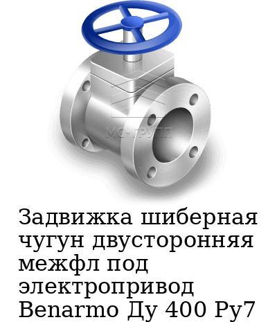 Задвижка шиберная чугун двусторонняя межфл под электропривод Benarmo Ду 400 Ру7