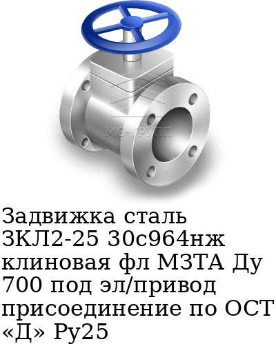 Задвижка сталь ЗКЛ2-25 30с964нж клиновая фл МЗТА Ду 700 под эл/привод присоединение по ОСТ «Д» Ру25