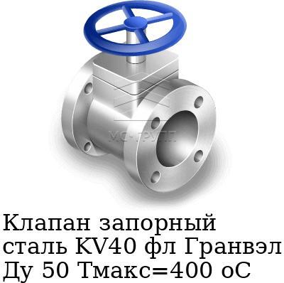 Клапан запорный сталь KV40 фл Гранвэл Ду 50 Тмакс=400 оС