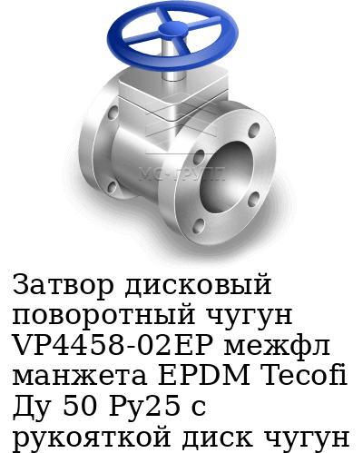 Затвор дисковый поворотный чугун VP4458-02EP межфл манжета EPDM Tecofi Ду 50 Ру25 с рукояткой диск чугун