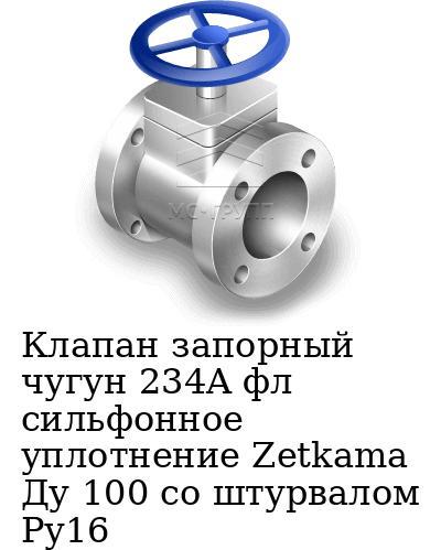 Клапан запорный чугун 234A фл сильфонное уплотнение Zetkama Ду 100 со штурвалом Ру16