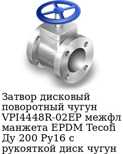 Затвор дисковый поворотный чугун VPI4448R-02EP межфл манжета EPDM Tecofi Ду 200 Ру16 с рукояткой диск чугун