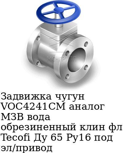Задвижка чугун VOC4241CM аналог МЗВ вода обрезиненный клин фл Tecofi Ду 65 Ру16 под эл/привод