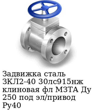 Задвижка сталь ЗКЛ2-40 30лс915нж клиновая фл МЗТА Ду 250 под эл/привод Ру40