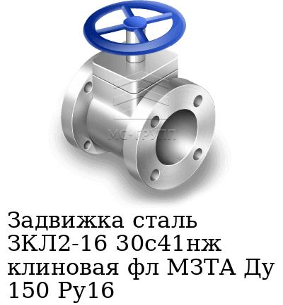 Задвижка сталь ЗКЛ2-16 30с41нж клиновая фл МЗТА Ду 150 Ру16