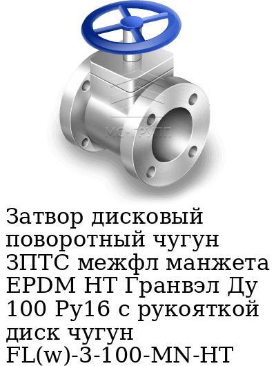 Затвор дисковый поворотный чугун ЗПТС межфл манжета EPDM HT Гранвэл Ду 100 Ру16 с рукояткой диск чугун FL(w)-3-100-MN-НТ